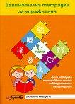 Аз ще бъда ученик: Занимателна тетрадка за упражнения за 4. възрастова група на детската градина - Наталия Стойкова, Ангелина Жекова, Антоанета Малинова, Илияна Николова -