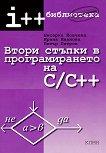 Втори стъпки в програмирането на C / C++ - Бисерка Йовчева, Ирина Иванова, Петър Петров - помагало