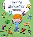 Моята звукотека: Учебно помагало по логопедия + CD За 3. и 4. подготвителна възрастова група на детската градина - помагало