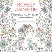 Порцелановата нимфа: Приказка за оцветяване - Исабел Алиенде - книга