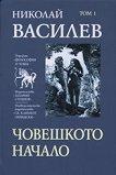 Човешкото начало - том 1 - Николай Василев -