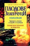 Плодове и зеленчуци - Джон Хайнерман -