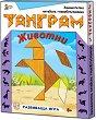 Танграм - Животни - игра