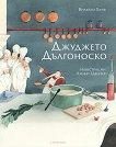 Джуджето Дългоноско - Вилхелм Хауф - детска книга