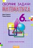 Сборник задачи по математика за 6. клас - Диана Раковска, Росица Иванова -