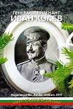 Генерал-лейтенант Иван Колев - Подп. д-р Н. П. Николаев -