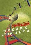 Пикник край пътя - Аркадий Стругацки, Борис Стругацки -