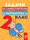 Задачи за самостоятелна работа и самопроверка по математика за 2. клас - Юлияна Гарчева, Катя Георгиева, Росица Рангелова -
