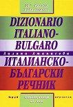 Италианско-български речник - Лиляна Атанасова -