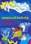 Приказки от цял свят - книга