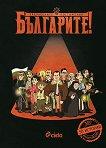 Българите! Забравените постижения - книга