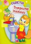 Оцвети: Добрите навици - детска книга
