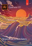 Adobe Illustrator CC 2017: Официален курс на Adobe Systems - Браян Ууд - книга