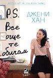 P.S. Все още те обичам - книга