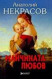 Майчината любов - Анатолий Некрасов - книга