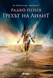 Грехът на Лилит - Радко Пенев - книга