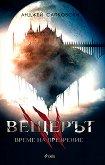 Вещерът - книга 4: Време на презрение - Анджей Сапковски -