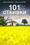 101 отбивки за напреднали - Иван Михалев, Елина Цанкова - книга