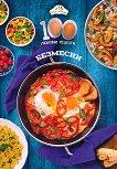 100 любими рецепти: Безмесни - книга