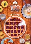 100 любими рецепти: Тестени - книга
