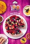 100 любими рецепти: Десерти - книга
