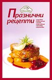 Празнични рецепти -