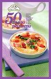 50 бързи рецепти -