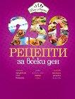 250 рецепти за всеки ден - книга