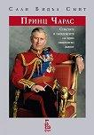 Принц Чарлс: Страстите и парадоксите на един невероятен живот - Сали Бидъл Смит -