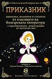 Приказник - детска книга