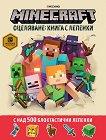 Minecraft оцеляване: Книга с лепенки -
