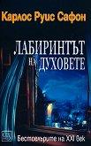 Гробището на забравените книги - книга 4: Лабиринтът на духовете - книга