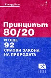 Принципът 80/20 и още 92 силови закона на природата - Ричард Кош -