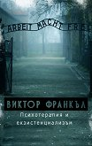 Психотерапия и екзистенциализъм - Виктор Франкъл -