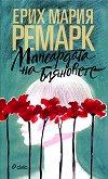 Мансардата на бляновете - Ерих Мария Ремарк -