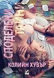 Споделени тайни - Колийн Хувър - книга