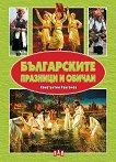 Българските празници и обичаи - Константин Рангочев -