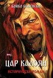 Цар Калоян: Исторически роман - Бойко Беленски -