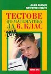 Тестове по математика за 6. клас - Лилия Дилкина, Константин Бекриев -