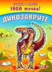 Свържи и оцвети 1000 точки! Динозаврите - книга