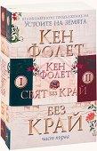 Свят без край - комплект от 2 тома - Кен Фолет -