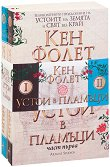 Устои в пламъци - комплект от 2 тома - Кен Фолет -
