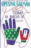 Сделката на живота ти - Фредрик Бакман - книга