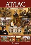 Атлас по история и цивилизация за 8. клас - таблица