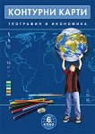Контурни карти по география и икономика за 6. клас - помагало