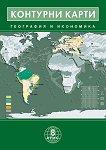 Контурни карти по география и икономика за 8. клас -