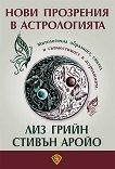Нови прозрения в астрологията - Лиз Грийн, Стивън Аройо -