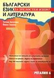 Български език и литература за зрелостен изпит - Татяна Ангелова, Йовка Тишева - учебник