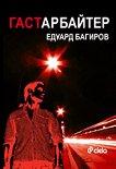 Гастарбайтер - Едуард Багиров -