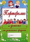 Портфолио на детето от детската градина : за деца на 5 - 7 години -